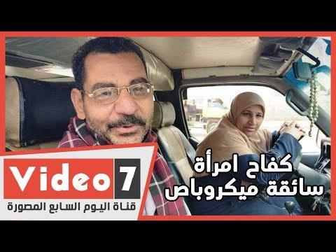 -كفاح امرأة-.. -عزيزة محمد- 12 عاما فى العمل سائقة على ميكروباص لمساعدة زوجها بالغربية  - 00:59-2020 / 3 / 23