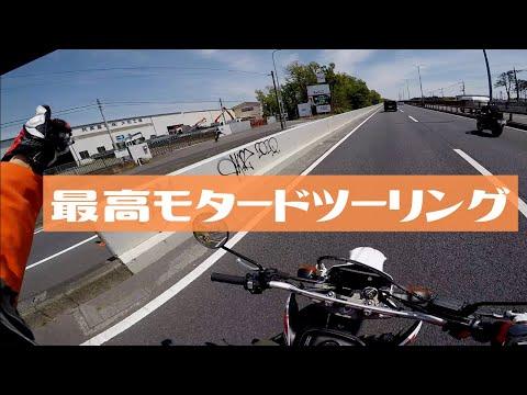【バイク】これがぼくらの生きる時間【WR250X / モタード】