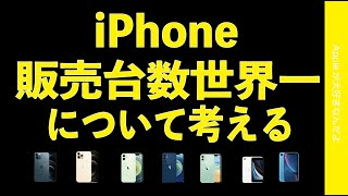 iPhoneがスマホ販売台数で世界1位に返り咲く!について考える・2020年10から12月は4年ぶりにサムスン を抜く!
