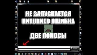 Unturned. Решения проблемы черный экран 2 полоски.