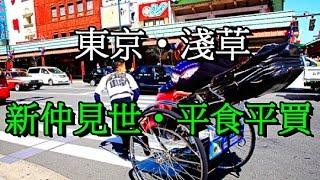 東京淺草新仲見世 雷門通商店街 精明消貴平食平買一條街