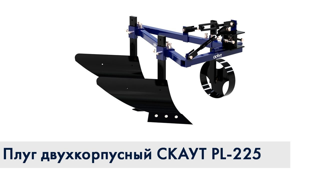 Плуг двухкорпусный навесной СКАУТ PL-225