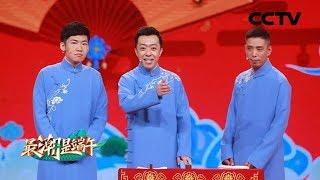 [最潮是端午]相声《潮说端午》 表演:李菁 贾旭明 李涵| CCTV综艺