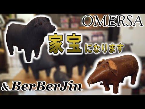 【OMERSA  & BerBerJin  9/7(土)・9/8(日)ポップアップ開催 】