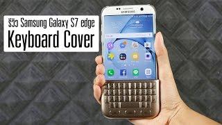 รีวิว Samsung Galaxy S7 edge Keyboard Cover