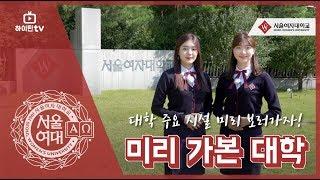 [하이틴TV] 서울여자대학교 - 미리 가본 대학