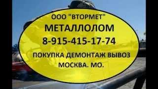 8-925-330-76-33 Металлолом в Москве. Металлолом закупаем в Москве.(8-925-330-76-33 Закупаем металл. Сдать металлолом. Продать металл. Сталь, чугун, лом кабеля в Москве. Куплю аккумуля..., 2015-05-28T15:30:18.000Z)
