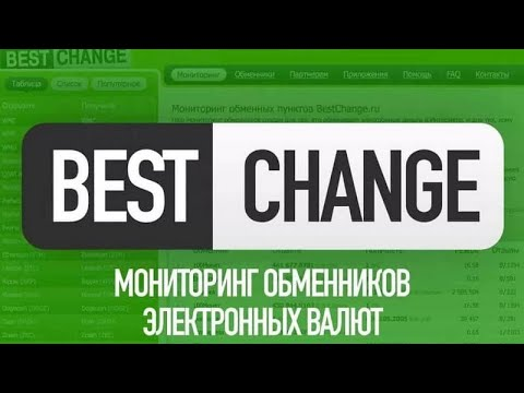 Как заработать на обмене денег в 2020 году  Заработок на Bestchange  Бестчендж