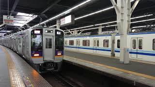 南海 なんば駅 3番のりば 8300系(8316+8714編成)快急橋本行 発車