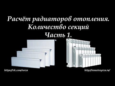 Расчет радиаторов отопления Часть 1