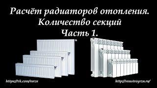 видео Расчет радиаторов отопления в частном доме и квартире по площади и объему помещения, формулы