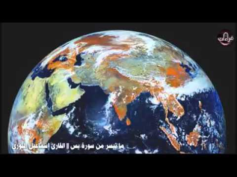 Murottal Al-Qur'an Surat Yasin [ Qori Isma'il Nuri ]