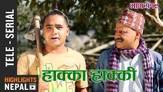 Hakka Hakki - Episode 119 | 20th Nov 2017 Ft. Daman Rupakheti, Ram Thapa thumbnail