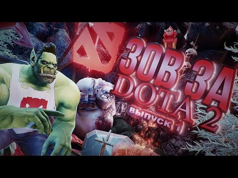 видео: Зов за Доту - dota 2 vs league of legends [1 апреля]