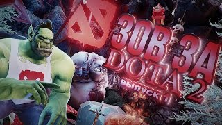 Зов за Доту - Dota 2 vs League of Legends [1 апреля]