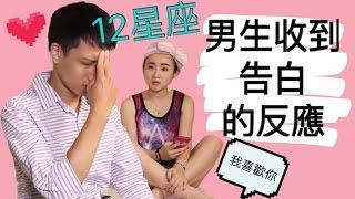七夕大作戰 | 12星座男生收到告白的反應