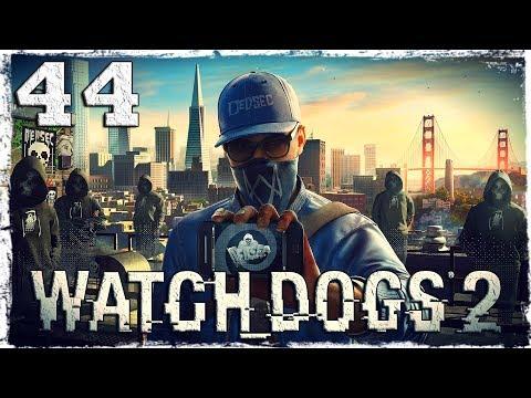 Смотреть прохождение игры Watch Dogs 2. #44: Троянский робот.