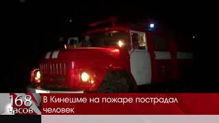 В Кинешме на пожаре пострадал человек