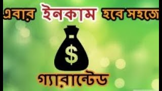 Parade 400, online income bangladesh 2020,make money and get paid by 1 dollar if you pay