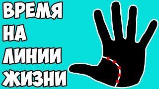 дАТИРОВКА по ЛИНИИ ЖИЗНИ (время на линии жизни) / хиромантия / Кладезь Хиромантии