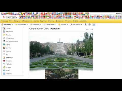 Ереван - Социальная сеть Армении