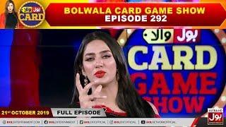BOLWala Card Game Show | Mathira Show | 21st October 2019 | BOL Entertainment