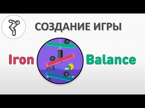 """Делаем игру - """"Iron Balance"""""""