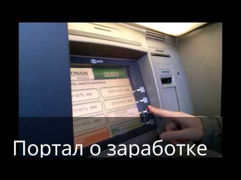 заработок в интернете сбербанк