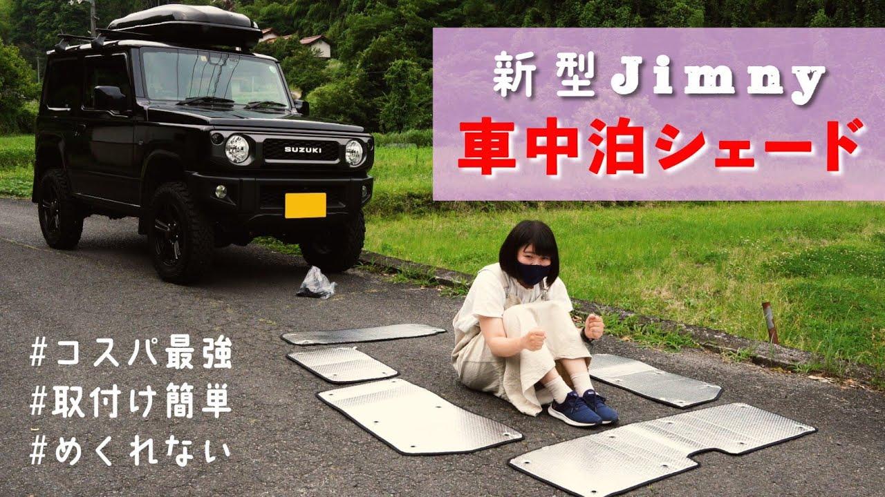 【車中泊シェード】新型ジムニー&シエラに使えるコスパ最強シェードをレビュー!【ジムニー女子】