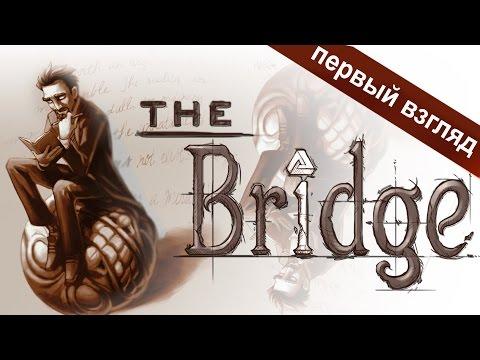 Первый взгляд: THE BRIDGE [Властелин пространства и времени. Головоломка]