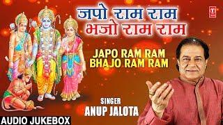 जपो राम राम I Japo Ram Ram I ANUP JALOTA I New Ram Bhajans I Full Audio Songs Juke Box