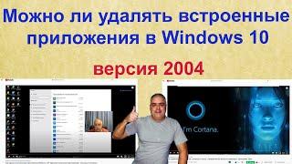 Можно ли удалять встроенные приложения в операционной системе Windows 10? Версия 2004.