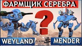 War Robots - Weyland или Mender! Кто круче фармит серебро?!