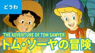 トム・ソーヤの冒険(日本語版)/ THE ADVENTURE OF TOM SAWYER (JAPANE...