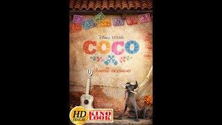 Тайна Коко лучший трейлер фильма. Смотреть Тайна Коко онлайн. Что посмотреть.