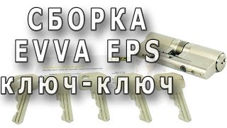 Как собрать EVVA EPS ключ-ключ(Модульный цилиндр EVVA модели EPS может быть в исполнении ключ-ключ. Здесь рассмотрим принцип сборки такого..., 2016-08-11T17:20:40.000Z)
