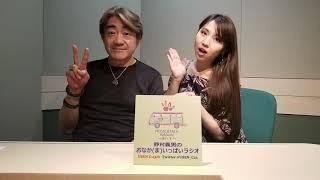 「野村義男のおなか(ま)いっぱいラジオ」ウェブエディット by USEN(ゲスト/阿部真央)