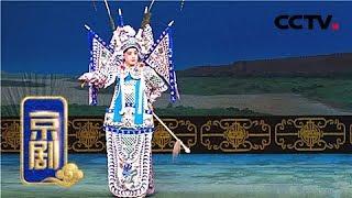 本期节目主要内容: 京剧《三气周瑜》由北京京剧院演出:三国赤壁之战后...