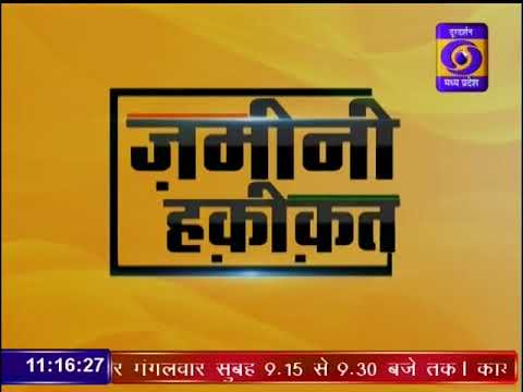 Ground Report Madhya Pradesh : PM Fasal Bima Yojna Bhind