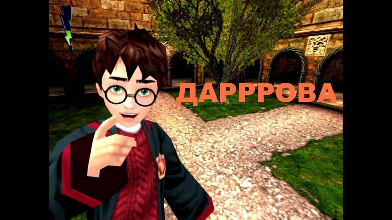 Вернулся на YouTube| Гарри Поттер и тайная комната - YouTube