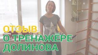 Отзыв от Ирины о тренажере Долинова