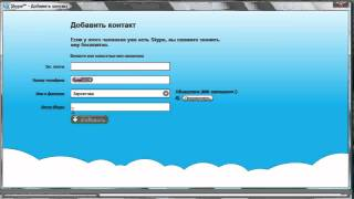 Как правильно пользоваться программой Skype - видео-урок