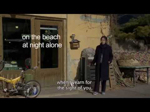 ON THE BEACH AT NIGHT ALONE | Trailer