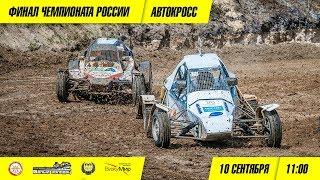 Прямая трансляция: Финал Чемпионата России по автомобильному кроссу.