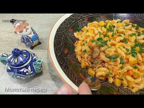 Макароны без мяса ! Теперь готовлю только так! Потрясающее блюдо из простых продуктов !