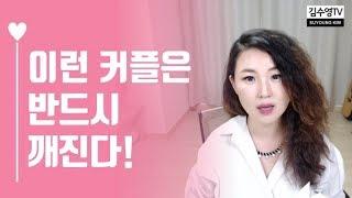 김수영TV ♥ 이런 커플은 반드시 깨진다! 94%의 적…