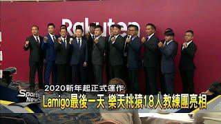 Lamigo最後一天 樂天桃猿新教練團亮相-民視新聞