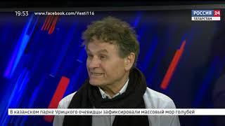 Смотреть видео Россия 24  Интервью Юрий Ларионов от 16 сентября онлайн