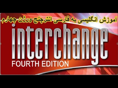 آموزش-انگلیسی-به-فارسی-انترچنج-کتاب-دوم-درس30