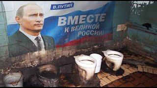 Рывок! Прорыв толчковый Путина! 20 лет на толчке в сортире  #путинизм #путинвор #коррупция #выборы.